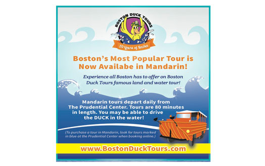 Boston Duck Tours Chinese Ad
